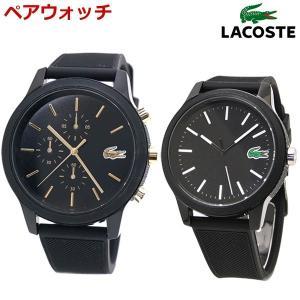 ラコステ LACOSTE 腕時計 ペアウォッチ(2本セット)クロノグラフ 44mm ブラック & 3針 42mm ブラック L.12.12 2011012 2010986 bellmart