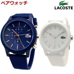 ラコステ LACOSTE 腕時計 ペアウォッチ(2本セット)クロノグラフ 44mm ネイビー & 3針 42mm ホワイト L.12.12 2011013 2010984 bellmart