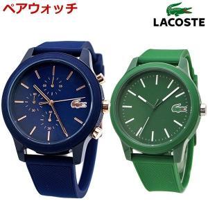 ラコステ LACOSTE 腕時計 ペアウォッチ(2本セット)クロノグラフ 44mm ネイビー & 3針 42mm グリーン L.12.12 2011013 2010985 bellmart