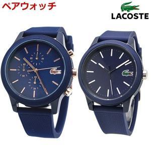 ラコステ LACOSTE 腕時計 ペアウォッチ(2本セット)クロノグラフ 44mm ネイビー & 3針 42mm ネイビー L.12.12 2011013 2010984 bellmart