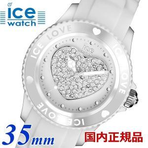 ICE WATCH 腕時計 ICE love アイスラブ ホワイト/スワロフスキー 35mm スモールサイズ レディース 000216|bellmart