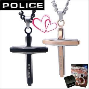 ポリス POLICE ペアネックレス/ペンダント(2本セット)・ステンレススチール(ブラック&ローズゴールド) 25695PSB01 25695PSRG bellmart