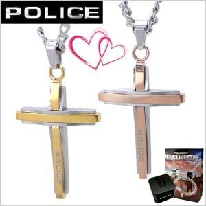 ポリス POLICE ペアネックレス/ペンダント(2本セット)・ステンレススチール(イエローゴールド&ローズゴールド) 25695PSG02 25695PSRG bellmart