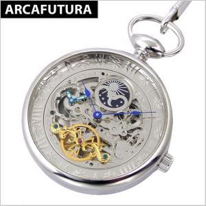 アルカフトゥーラ  ARCA FUTURA 懐中時計/ポケットウォッチ 機械式 5475CPSK|bellmart