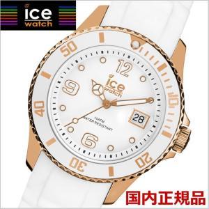 アイスウォッチ ICE WATCH 腕時計 ICE style アイススタイル・ホワイト ミディアム/メンズ・レディース ユニセックスサイズ 000934|bellmart