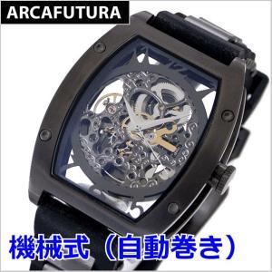 アルカフトゥーラ  ARCA FUTURA 腕時計 機械式 自動巻き オートマチック メンズ・両面スケルトン(ブラック x グレー) 978G|bellmart