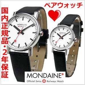 モンディーン MONDAINE 腕時計 EVO エヴォ ペウォッチ メンズ・レディース/ホワイト A658.30300.11SBB A658.30301.11SBB|bellmart