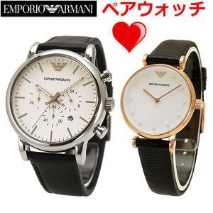 エンポリオ アルマーニ ペアウォッチ(2本セット)EMPORIO ARMANI メンズ & レディース 腕時計 牛革ベルト AR1807 AR11270|bellmart