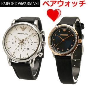 エンポリオ アルマーニ ペアウォッチ(2本セット)EMPORIO ARMANI メンズ & レディース 腕時計 牛革ベルト AR1807 AR2066|bellmart