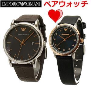 エンポリオ アルマーニ ペアウォッチ(2本セット)EMPORIO ARMANI メンズ & レディース 腕時計 牛革ベルト AR1996 AR2066|bellmart