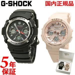 CASIO カシオ G-SHOCK & BABY-G 電波ソーラー腕時計 ペアウォッチ(2本セット)Gショック ベビーG AWG-M100-1AJF BGA-2500-4AJF|bellmart