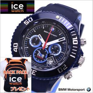 アイスウォッチ ICE WATCH  腕時計  BMW ビーエムダブリュ モータースポーツ クロノグラフ/ダーク & ライトブルー・ビッグ BM.CH.BLB.BS|bellmart