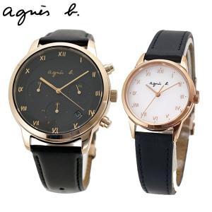 アニエスベー agnes b. ペアウォッチ(2本セット)腕時計 ソーラー クロノグラフ メンズ マルチェロ BZ5002P1 BU9032P1 (FBRD940 FBSD941)|bellmart