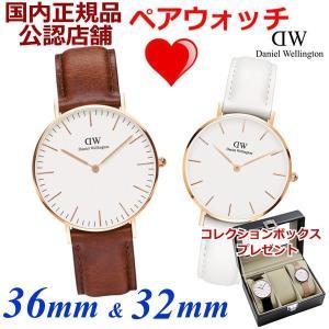 ダニエルウェリントン Daniel Wellington 腕時計 ペアウォッチ(2本セット) 36mm & 32mm DW00100035 DW00100189|bellmart