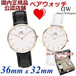 ダニエルウェリントン Daniel Wellington 腕時計 ペアウォッチ(2本セット) 36mm & 32mm DW00100036 DW00100189|bellmart