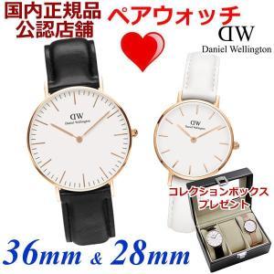 ダニエルウェリントン Daniel Wellington 腕時計 ペアウォッチ(2本セット) 36mm & 28mm PETITE BONDI DW00100036 DW00100249|bellmart