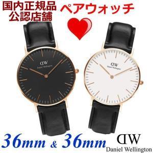 ダニエルウェリントン Daniel Wellington 腕時計 ペアウォッチ(2本セット) 男女兼用 ユニセックスサイズ/36mm レザーベルトDW00100139 DW00100036|bellmart