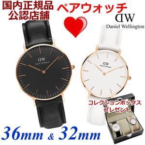 ダニエルウェリントン Daniel Wellington 腕時計 ペアウォッチ(2本セット) 36mm & 32mm DW00100139 DW00100189|bellmart