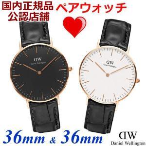 ダニエルウェリントン Daniel Wellington 腕時計 ペアウォッチ(2本セット) 男女兼用 ユニセックスサイズ/36mm レザーベルト DW00100141 DW00100041|bellmart