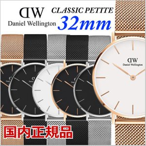 国内正規品 ダニエルウェリントン Daniel Wellington 腕時計 Classic PET...