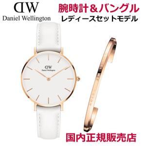 ダニエルウェリントン Daniel Wellington 腕時計 & バング セットモデル Classic PETITE BONDAI/クラシック ペティット・ボンダイ  DW00100189 DW00400003|bellmart