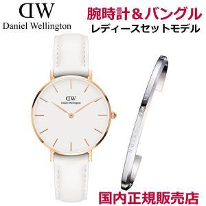 ダニエルウェリントン Daniel Wellington 腕時計 & バング セットモデル Classic PETITE BONDAI/クラシック ペティット・ボンダイ  DW00100189 DW00400004|bellmart