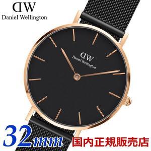 ダニエルウェリントン Daniel Wellington 腕時計 Classic PETITE ASHFIELD/クラシック ペティット アッシュフィールド レディース 32mm DW00100201|bellmart