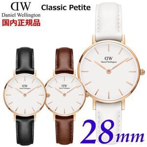 国内正規品 ダニエルウェリントン Daniel Wellington 腕時計  レディース Classic PETITE/クラシック ペティット 28mm レザーベルト|bellmart