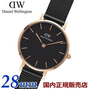 ダニエルウェリントン Daniel Wellington 腕時計 Classic PETITE ASHFIELD クラシック ペティット アッシュフィールド レディース 28mm メッシュ DW00100245|bellmart