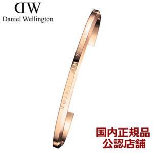 ●限定発売のステンレス製バングル。ダニエルウェルウェリントン腕時計との相性も抜群です。ゴージャスなロ...
