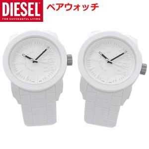 ディーゼル DIESEL 腕時計ペアウォッチ ホワイト2本セット Franchise Series フランチャイズ・シリーズ ディーゼル DZ1436PA|bellmart