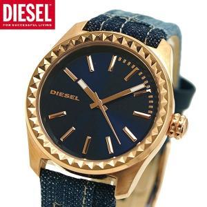 ディーゼル DIESEL 腕時計 レディース クレイクレイ KRAY KRAY デニム 38mm DZ5510|bellmart