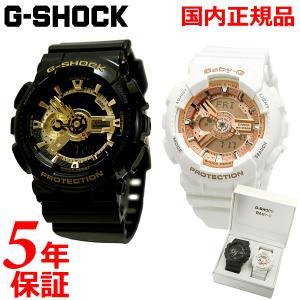 CASIO カシオ G-SHOCK & BABY-G ペアウォッチ(2本セット)Gショック ベビーG GA-110GB-1AJF BA-110-7A1JF|bellmart