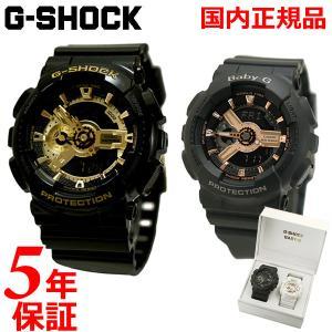 CASIO カシオ G-SHOCK & BABY-G ペアウォッチ(2本セット)Gショック ベビーG GA-110GB-1AJF BA-110RG-1AJF|bellmart