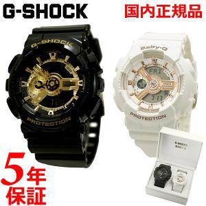 CASIO カシオ G-SHOCK & BABY-G ペアウォッチ(2本セット)Gショック ベビーG GA-110GB-1AJF BA-110RG-7AJF|bellmart
