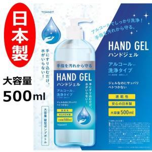 【安心の日本製 】アルコール洗浄ジェル 除菌消毒 ハンドジェル 大容量  500ml 東亜産業|bellmart