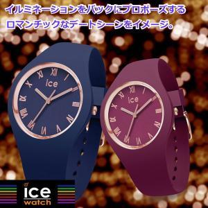 アイスウォッチ ICE WATCH ペア ウォッチ (2本セット)腕時計 ICE memory Romantic アイスメモリー ロマンチック ミディアム & スモール 017754|bellmart