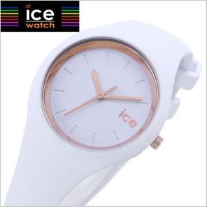 アイスウォッチ(ICE WATCH) 腕時計 アイスグラム ICE-GLAM スモール ホワイトローズゴールド/レディース ICE.GL.WRG.SS|bellmart