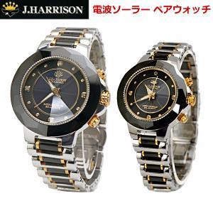 ジョンハリソン J.HARRISON  ソーラー電波 腕時計 天然ダイヤモンド4石付 ペアウォッチ メンズ&レディース/男性用&女性用  JH-024MBB-JH-024LBB|bellmart