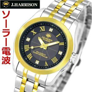 ジョンハリソン J.HARRISON ソーラー電波 腕時計 天然ダイヤモンド4石付 レディース/女性用 JH-096LGB|bellmart