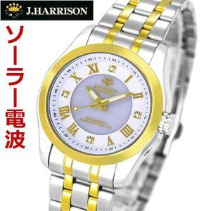 ジョンハリソン J.HARRISON ソーラー電波 腕時計 天然ダイヤモンド4石付 レディース/女性用 JH-096LGW|bellmart