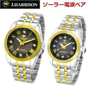 ジョンハリソン J.HARRISON ソーラー電波 腕時計 ペア2本セット 天然ダイヤモンド4石付 メンズ & レディース ジョンハリソン JH-096MGB JH-096LGB 国内正規品|bellmart