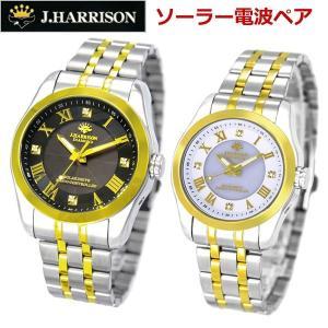 ジョンハリソン J.HARRISON ソーラー電波 腕時計 ペア2本セット 天然ダイヤモンド4石付 メンズ & レディース ジョンハリソン JH-096MGB JH-096LGW 国内正規品|bellmart