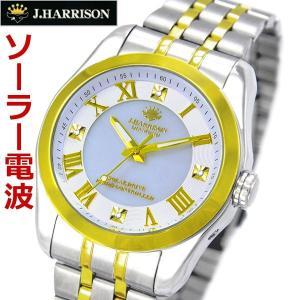 ジョンハリソン J.HARRISON ソーラー電波 腕時計 天然ダイヤモンド4石付 メンズ/男性用 JH-096MGW|bellmart