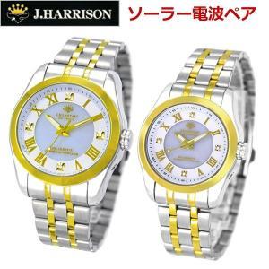 ジョンハリソン J.HARRISON ソーラー電波 腕時計 ペア2本セット 天然ダイヤモンド4石付 メンズ & レディース ジョンハリソン JH-096MGW JH-096LGW 国内正規品|bellmart
