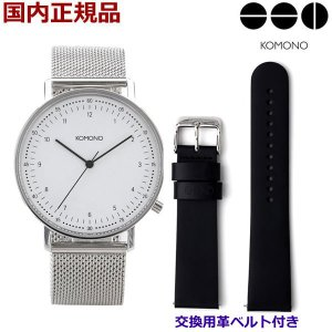 KOMONO コモノ 腕時計 LEWIS SILVER MESH ルイス シルバーメッシュ 交換ベルト付 メンズ・レディース/ユニセックス KOM-W4070|bellmart