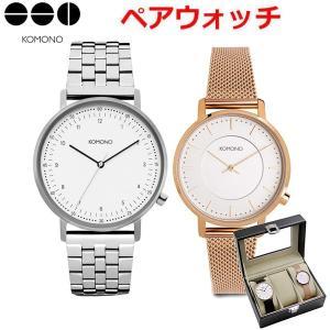 KOMONO コモノ 腕時計 ペアウォッチ(2本セット)SILVER MIRROR ルイス ハーロウ エステート  メンズ & レディース KOM-W4077 KOM-W4110 bellmart