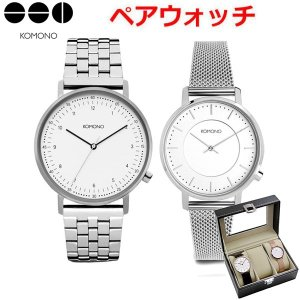 KOMONO コモノ 腕時計 ペアウォッチ(2本セット)SILVER MIRROR ルイス ハーロウ エステート  メンズ & レディース KOM-W4077 KOM-W4111 bellmart