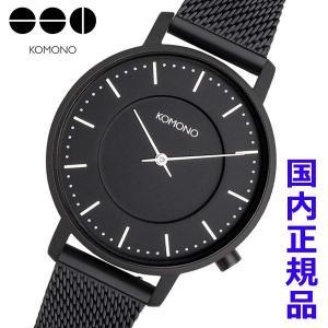 KOMONO コモノ 腕時計 HARLOW BLACK MESH ハーロウ ブラック メッシュ メンズ・レディース/ユニセックス KOM-W4108|bellmart