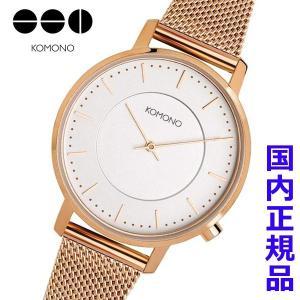 KOMONO コモノ 腕時計 HARLOW ROSE GOLD MESH ハーロウ ローズゴールド メッシュ メンズ・レディース/ユニセックス KOM-W4110|bellmart